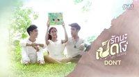 【MV】 Mek: Mai Yahk Pood Wah Ruk Hai Roo Seuk Dee