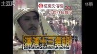 滿清十三皇朝-努尔哈赤 01 第一朝-天命 粵语25集