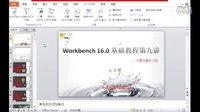 Workbench 16.0第9讲可靠性在学术领域的应用【ftc正青春】