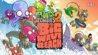 【老B】植物大战僵尸2国际版巨浪沙滩第4、5、6天。和我玩这招!