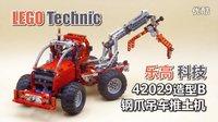 乐高科技-004 42029 造型B 钢爪吊车推土机
