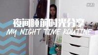 夜间睡前时光分享 Night Time Routine   MissLinZou