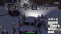 老戴《我的GTA5世界 模组介绍》第28集 漫长冬日(末日生存)