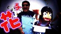 吓死爸爸了!都市传说鬼娃娃花子【中国爸爸】日本玩具