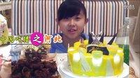 消灭一个大大的水果蛋糕,412【处女座的吃货】中国吃播,榴莲投稿  吃出个未来·美食,吃饭直播,中国版木下