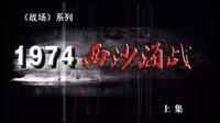 1974西沙海战(上)[高清]