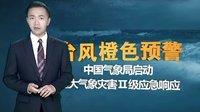 新闻联播天气预报20151004