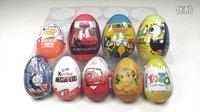 9个惊喜蛋拆箱、汽车总动员2 海绵宝宝 托马斯 建达奇趣蛋 出奇蛋 儿童玩具