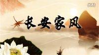 曾仕强-中国好家风系列 富贵之家好传承