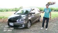 【试驾92】起亚佳乐Kia Carens CRDi 试驾:柴油MPV新选择