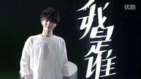 [我是谁]华晨宇个人宣传片 零烦恼零梦想无色人