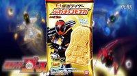 【食玩联盟】假面骑士ghost  巧克力威化饼干 日本食玩