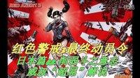 【威叔~红色警戒3日本篇】最高难度攻略解说02 摧毁敌人的意志
