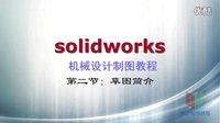 solidworks入门基础教程-002 草图简介-陈工私塾solidworks视频教程 solidworks2014草图教程