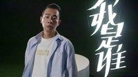 [我是谁]陈小春个人宣传片 做点事情给儿子看