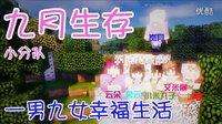 【我的世界小米丸子】九月生存小分队 ep.1一男九女幸福生活 多妹子多模组生存