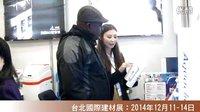 2014台北国际建材展 - 克丽欧净水设备