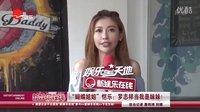 愷樂上海新娛樂在線採訪