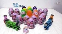 小马宝莉奇趣蛋 迪士尼 托马斯和他的朋友们惊喜蛋 培乐多亲子互动小游戏