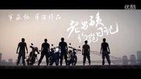 第一集 逐梦出发[老男孩约跑日记] 2015川藏线青藏线骑行摩旅纪录片