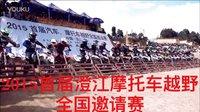2015首届中国澄江摩托车越野全国邀请赛(航拍赛道请横屏观看)