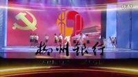 """帅哥美女如云!贺柳州银行艺术团柳州市""""七一""""宣传大片"""