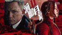 2015「每月新片前瞻」十一月新片混剪