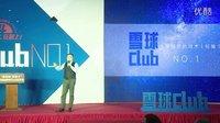 雪球club第一期-大杨:朋友圈与投资