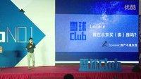 雪球club第一期-房产不是东西:我在北京买(卖)房吗?