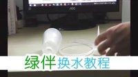 【绿伴换水器】鱼缸水族箱简易换水器使用教程