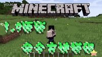 【BREAD出品】Minecraft1.9原版命令方块模组EP1--------bug君~你放过我好吗~