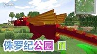 【小本】我的世界★侏罗纪公园恐龙世界第二季EP11〓小火龙飞了〓MC=minecraft