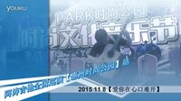 阿涛吉他全国巡演:惠州时尚公园站【爱你在心口难开】