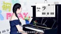 小汤姆森(一)2.请弹吧(左手)-爆笑钢琴课