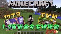 【BREAD出品】Minecraft丨1.9原版命令方块模组Ep.2