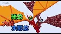 【小本】我的世界★侏罗纪公园恐龙世界第二季EP19〓骑龙大战末影龙〓MC=minecraft