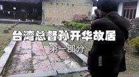 台湾总督孙开华故居初探(第一部分图片视频)