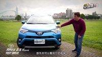 【试驾101】丰田Toyota RAV4 2.5 Hybrid双擎 混动 试驾:脱胎换骨男女皆宜