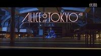 【广而告之】佳能 Alice in Tokyo #1 Tokyo Cruise