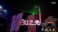 广州国际灯光节—变幻之光(钢琴曲)