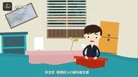 【悸动画A级】舒舍——互联网合租平台创意动画