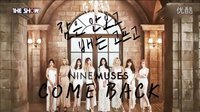151124 Nine Muses -《失眠又饥饿》The Show(回归舞台)