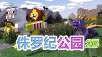 【小本】我的世界★侏罗纪公园恐龙世界第二季EP25〓迷宫计划〓MC=Minecraft