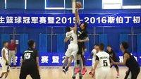 斯伯丁北京初中男子组篮球冠军赛