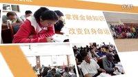 加强金融知识普及教育 助推藏区扶贫事业蓬勃发展