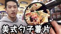【老美一分钟】中美薯片大不同,勺子薯片超流行!