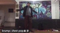 【刘卓教学120】krump街舞基础:chest pop(胸爆)教学