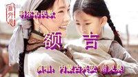 科尔沁民歌《额吉》——内蒙兴安 谢灵泉(每日一笑)