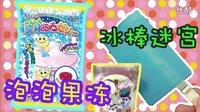 【食玩联盟】益智立体迷宫变身泡泡果冻の日本食玩