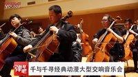 久石让宫崎骏《千与千寻》主题音乐会现场彩排报道加采访